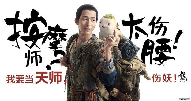 Chinese actor Jing Boran stars in the movie as Tianyin, Huba's human father