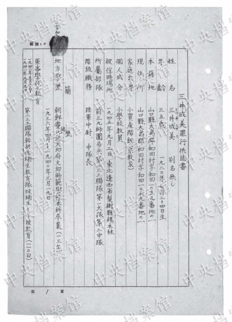 """Photo released on Aug. 15, 2015 by the State Archives Administration of China on its website shows an excerpt from Japanese war criminal Narumi Mitsui's handwritten confession. The fifth in a series of 31 handwritten confessions from Japanese war criminals published online, Narumi Mitsui, born in Japan in 1920, joined the war against China in 1941.      In the 1954 confession Narumi Mitsui detailed how he slaughtered and raped prisoners and civilians, killing seven captives in Hubei Province in January 1943, beheading at least one of them.      He raped a woman four times a month later. In March, he broke into a civilian house, threatened a 16-year-old woman with a pistol, raped her, then invited his compatriot to rape her too.      Narumi Mitsui raped Chinese and Korean women in """"comfort stations"""" over 60 times in various parts of China between May 1942 and July 1945. (Xinhua) (dhf)"""