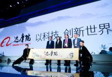 Alibaba announces establishment of the DAMO Academy at the Computing Conference 2017 in Hangzhou, Zhejiang Province on October 11. (Photo from official website of Alibaba)