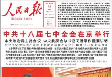 The picture is a screenshot of People's Daily coverage of the Seventh Plenary Session of the 18th Central Committee of the Communist Party of China (CPC) on October 15. A decision to expel Sun Zhengcai, Huang Xingguo and 10 others from the CPC was endorsed at the plenum.