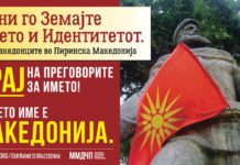 Macedonia Campaign